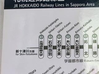 新十津川行きディーゼルカーの車内にあった路線案内でも省略されていてそりゃないだろう、と思った