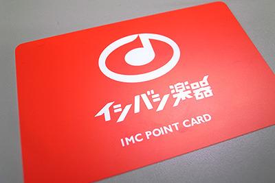 楽器屋さんのポイントカードも持っている。
