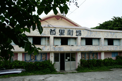 首里劇場は木造赤瓦の沖縄最古の映画館