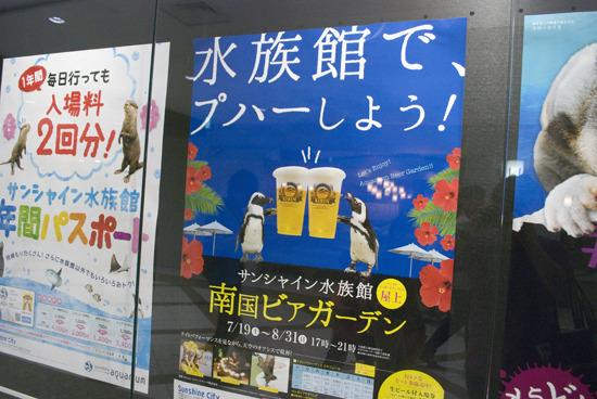 この水族館では毎年夏休み期間中にビアガーデンを開催している。「水族館でプハーしよう!」。うん、したいしたい