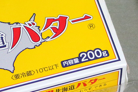 これがバター200g。