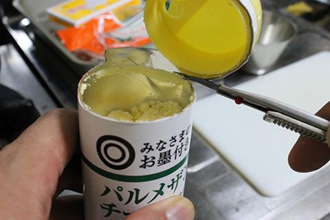 パルメザンチーズの筒を切ったのは初めての体験。