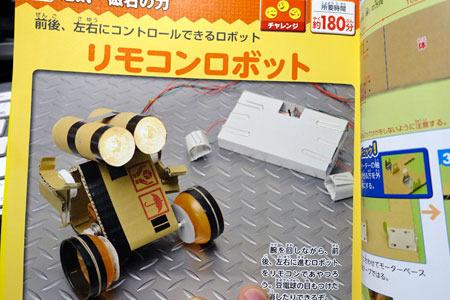前後左右にコントロールできるロボット……!?