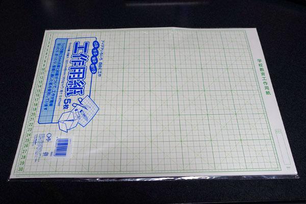 材料を色々と買って来ました。工作用紙を使うのなんて何年ぶりかなぁー!?