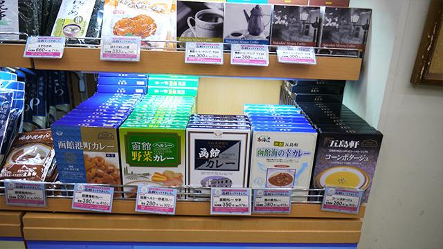 函館の「五島軒」というところが出しているカレー。特に真ん中の黒いパッケージのが才木さんのお薦め。たしかに分かりやすく残り少ない