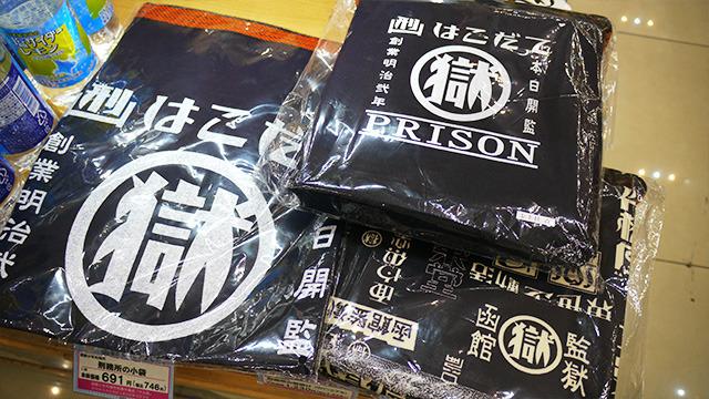 意外に人気なのが刑務所で作られているこの前掛けや鞄。しっかりとした生地の割にお手ごろ価格