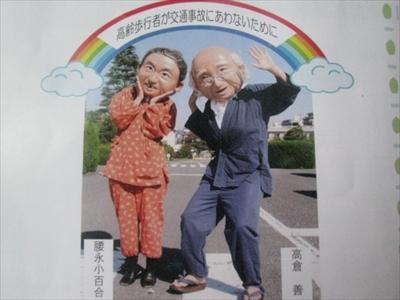 高齢者交通事故防止マスコットキャラクター腰永さんと高倉さん