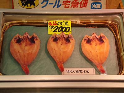 冷凍の干物は、実物じゃなくて写真が飾られていた。ライター乙幡さんのホッケース(参照)かと思った。