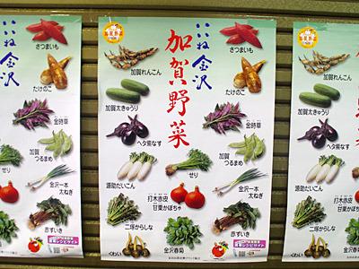 金沢の食文化、奥が深いね。