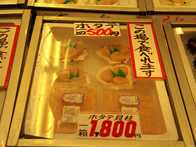 ここはイワガキやウニ以外に、ホタテや魚の刺身があって、それをこの場で食べられるのである。