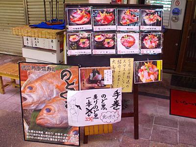ノドグロといえば、海鮮丼の店に食べ歩き用のノドグロ手巻き寿司が売っていた。