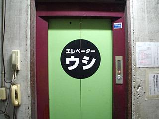 エレベーターの名前も見どころの一つだ。