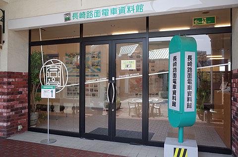 長崎は西洋館内にある路面電車資料館。