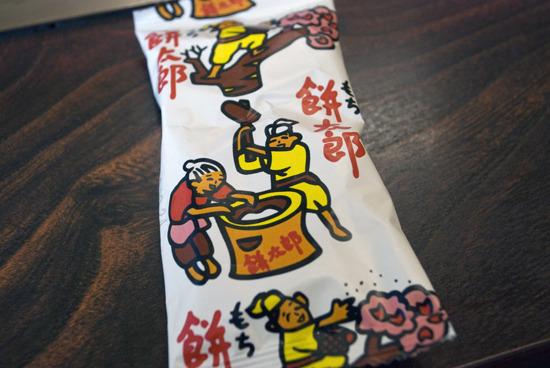 歯の裏にくっつきがち、でおなじみの「餅太郎」