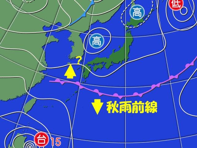 秋雨前線はかなり南へ。秋の高気圧に押し出されていたが、今週は台風15号の力を借りてカムバック?