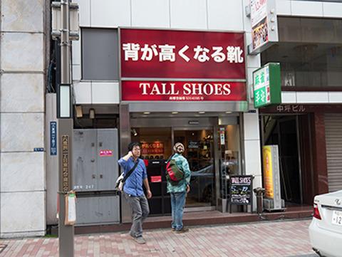 ここに、僕らの足りない身長が売られている。