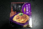 鶏そぼろとごぼうの生姜醤油