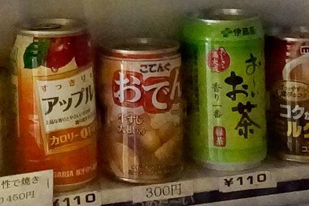秋葉原という立地を考えれば「おでん缶」も意外ではないでしょう……しかし!