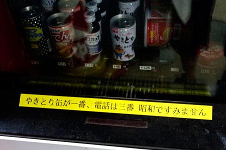 「やきとり缶が一番、電話は三番、昭和ですみません」