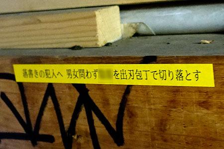 「落書きの犯人へ 男女問わず○○を出刃包丁で切り落とす」