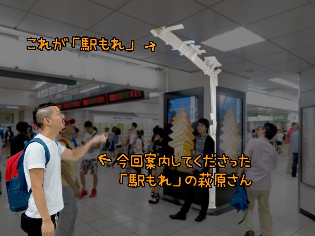 あとであらためてご紹介しますが、「駅もれ」の管理人(やっぱり古くさい呼び方ですけど、じゃあなんていえばいいんだ)萩原さんと新宿東口改札の駅もれ。