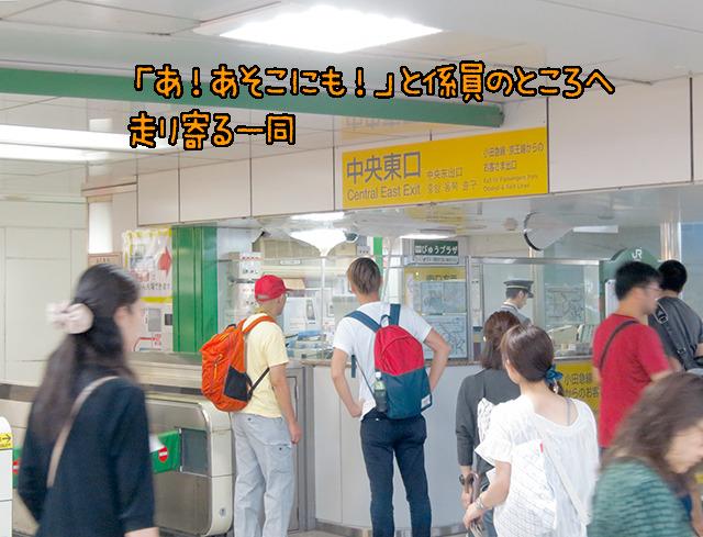 新宿駅で一番興奮したのはこれ。改札口の係員さんのブース