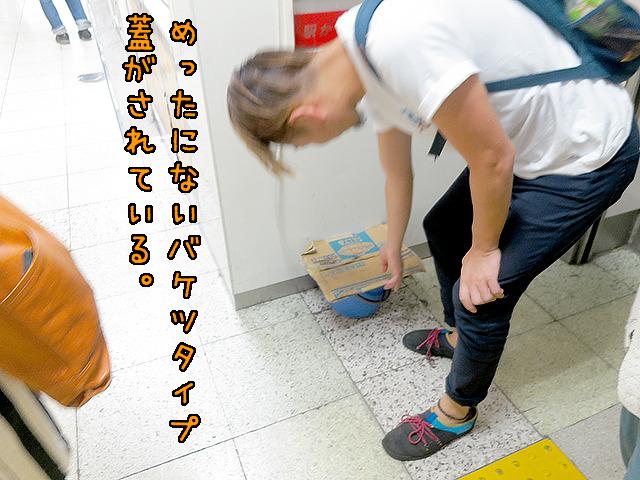 新宿にはめったにないという、バケツに貯めてるタイプ。蓋が置かれているその理由は。