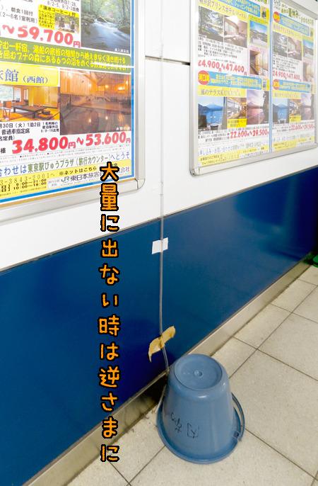 これは東京駅。こうやって平常時は逆さまにすることでゴミ投入を防いでいる。