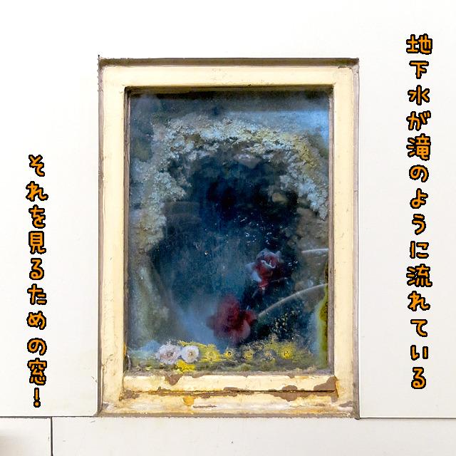 なんと漏水を見せるための窓!鍾乳洞のようにミネラルが固まっている。