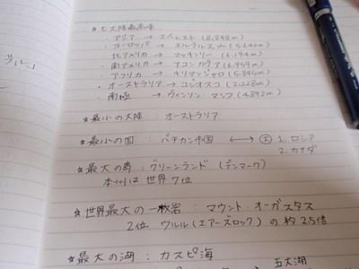 勉強ノート。このあたりはちょっとだけ役に立ちました。
