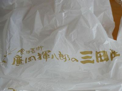 袋にあれこれ書いてある。そうか、食は芸術ときたか。