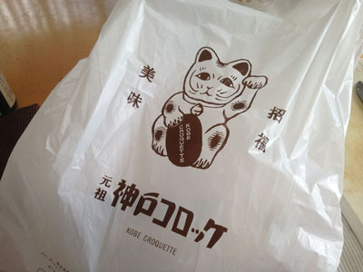 次は「神戸コロッケ」を。どの店も袋まで凝っていて素晴らしいな。