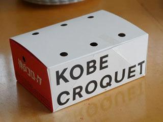 ここはコロッケを箱に入れるスタイル。蒸れないようにするため?の穴まで空いてる。
