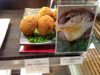 琥珀堂の衝撃はまだ続く。チーズと玉子の入ったメンチに至っては605円でした。顎が外れるかと思いました。