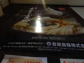 さぬきの小麦粉のポスター貼ってあった……。
