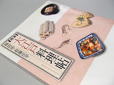 こちらは2006年に増補改訂されたもの。元の本は1999年に出版。料理本というより読み物といった感じ。
