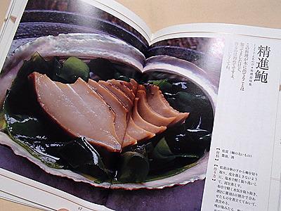 大江戸料理帖に精進アワビという料理が出てきます。松茸をアワビに見立てて作る精進料理。気になって作ってみたいのですが、坊主ではないのでどちらもそのまま食えばいいかとやれずにいます。