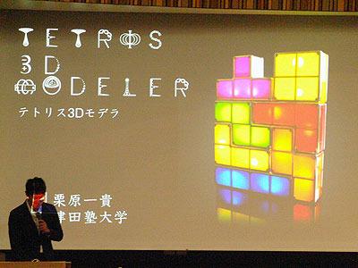 テトリス3Dモデラ