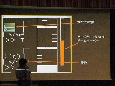 画面左上のアスキーアートには、振り向いている様子がカメラの映像で合成される