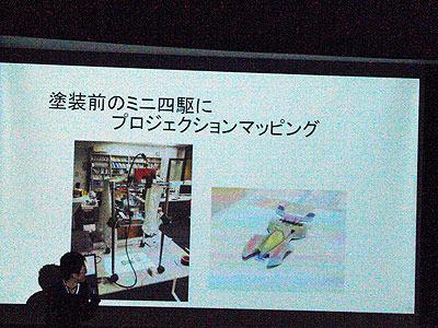 ミニ四駆の塗装をする前に、プロジェクションマッピングで色を確かめられる