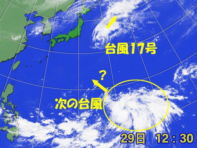 台風17号は東へそれたが、南には次の台風の卵が…。