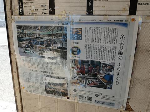 いただきさんと前田さんは地方文化紹介的にちょうどいい感じのポジションにいるようで新聞やら公的機関のWeb媒体やらでたくさん取材記事がある。あるある。そういうの。