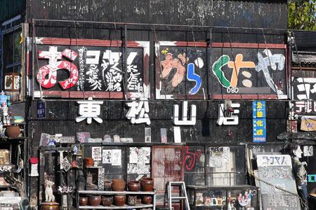 だから「東松山店」って書いてあったのか