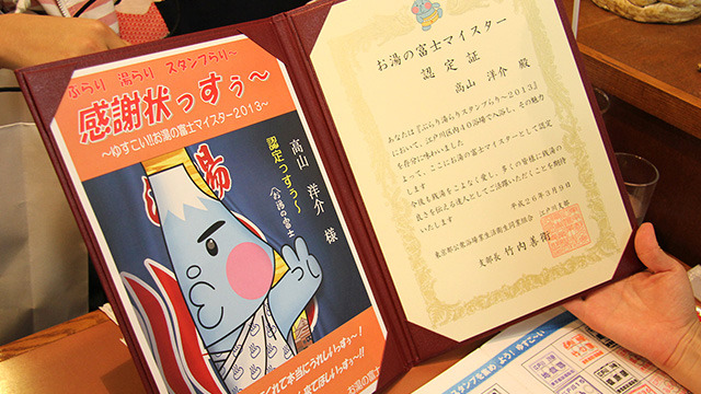 こちらは江戸川区の協会がおこなったスタンプラリーを制覇した人がもらえる賞状。ちゃんと式典があり、みんなでコーヒー牛乳で乾杯したそうだ。そんな世界があったとは。。