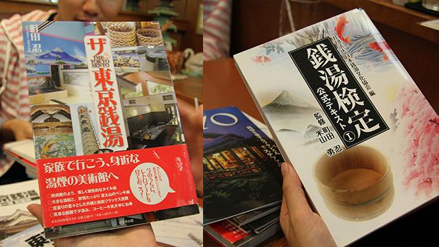 そんな銭湯界の頂点に立つ町田忍さんの本と、監修をつとめる銭湯検定。検定まであるってもうマイナーな趣味でもないかもしれない