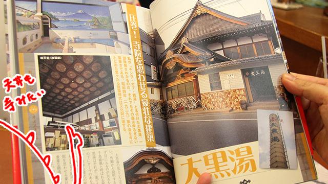 カリスマ町田さんに「キングオブ銭湯」と名づけられている北千住にある大黒湯。もはや寺だ!