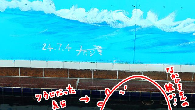さっき聞いたペンキ職人のひとり、中島さんのサインを発見! 嬉しい