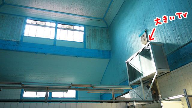 天井が高いのは昔からずっとある証拠。そして男女両方から、とても見やすい位置にあるTV