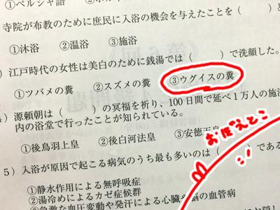 受付に置かれていた銭湯検定4級問題