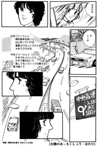 【同「続・年下のあンちくしょう」より・(c)吉田まゆみ/講談社】